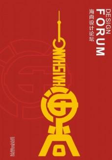 海尚字体设计