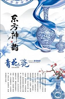 青花瓷海报设计