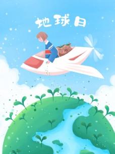 地球日环保创意插画