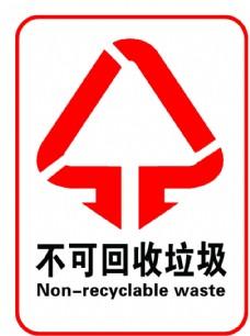 不可回收垃圾PSD