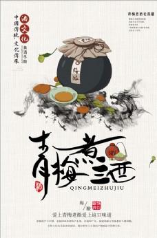 青梅煮酒文化海报