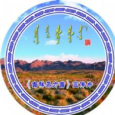 蒙古族风格光盘面设计