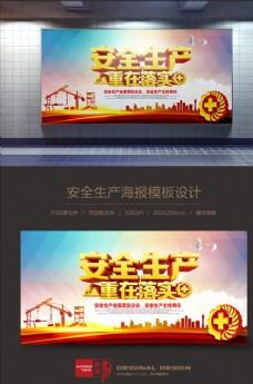 安全生产企业宣传海报