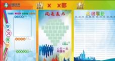 中国太平 保险公司 团队