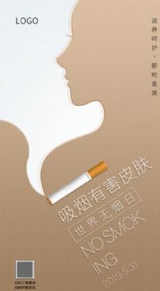 美容护肤无烟日签海报