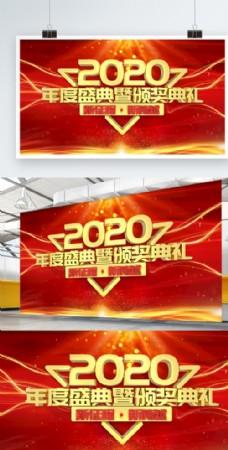 2020年會舞臺背景