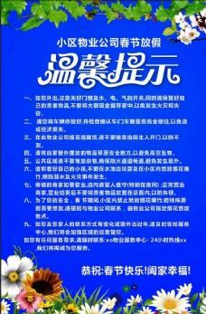 蓝色温馨提示 格式:CDR