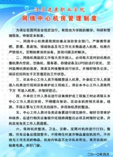 武藏网络中心机房管理制度