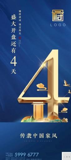 新中式倒计时人文微信单图