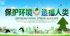 环境保护海报