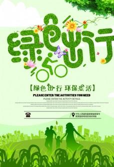 绿色出行环保海报