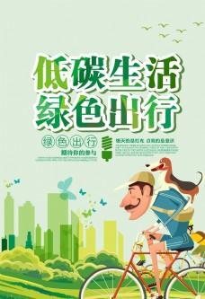 低碳环保海报