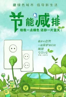 环保节能减排海报