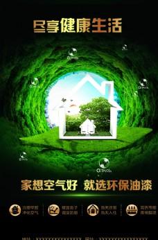 环保漆海报