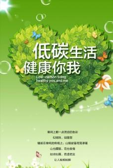 绿色低碳环保展板