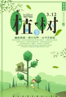 植树环保海报