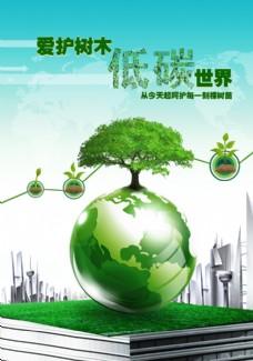环保低碳宣传海报
