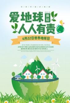 环保宣传海报