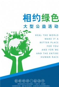 绿色环保海报