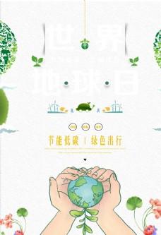 简约环保海报