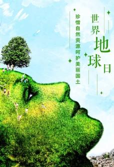 环保地球日海报