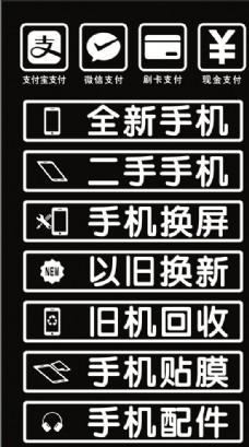 手机维修标识