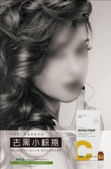 化妆品海报psd文件