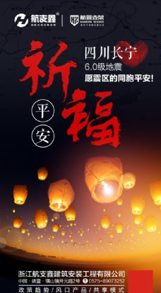 地震祈福海报