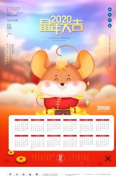 2020年鼠年日历