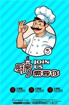 厨师招聘海报join需要你炒菜
