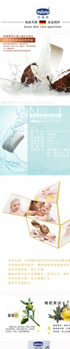 幼儿 护理 安全 绿色 产品