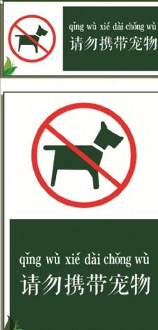 简约请勿携带宠物提示牌子