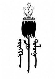 团结 蒙古族特色  班徽