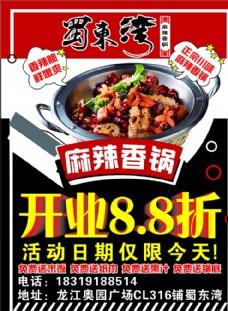 麻辣香鍋開業宣傳單