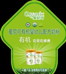 幼儿 食品 安全 绿色 产品