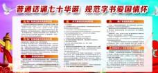 福州元素海报