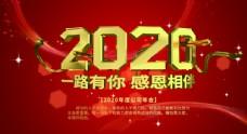 2020年会