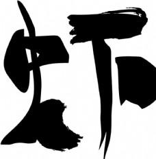 虾字体设计