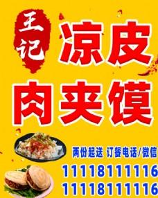 肉夾饃涼皮宣傳海報
