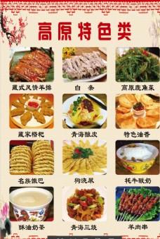 高原特色菜谱