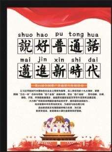 说好普通话宣传海报