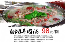 白切羊肉湯
