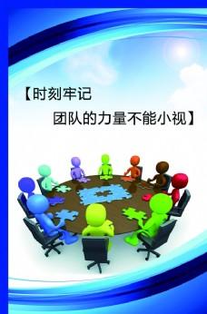 企业文化 公司制度版
