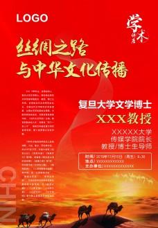 丝绸之路与中华文化传播讲座海报