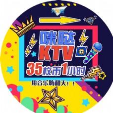 KTV游戏