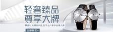 手表海报banner