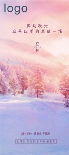 房地產立冬節氣海報廣告