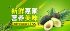 牛油果海报