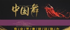 中国舞灯箱