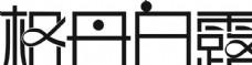 自定义字体  做字体  CDR